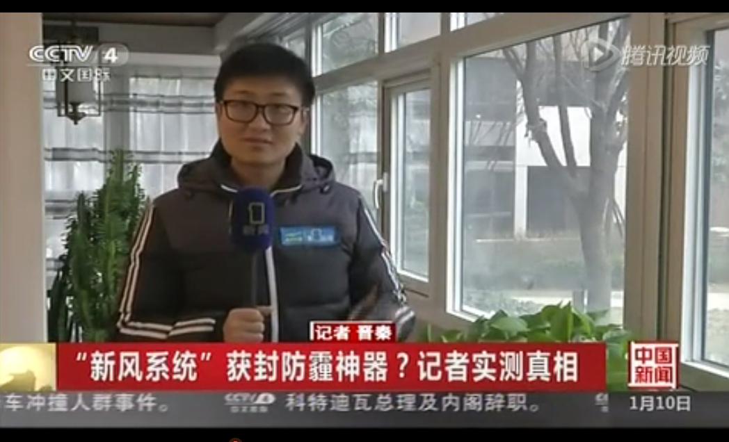 新风系统防雾霾效果怎么样?央视记者揭秘